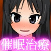 催眠×秋○澪 羞恥で高ぶる躰 [禁煙草]