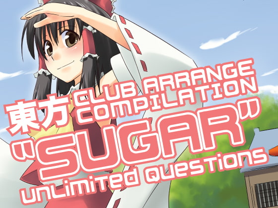"東方CLUB ARRANGE COMPILATION ""SUGAR"" [UnLimited Questions]"
