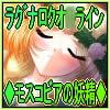 ラグナロクオ○ライン◆モスコビアの妖精◆