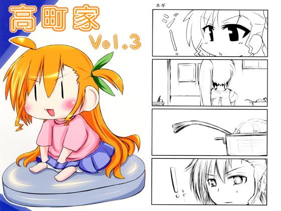 RJ065999 img main 高町家Vol.3
