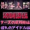 触手人間 Episode I・II・III (幼馴染編+ナースの従姉妹編+憧れのアイドル編) [Alabamine]