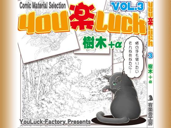 RJ066468 img main マンガ背景素材集「You楽Luck」Vol.3「樹木+α」
