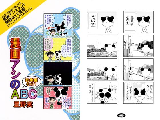 RJ066902 img main 漫画アシのABC 総集編その1