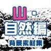 ビッグアイラインド背景素材集『山・自然編』 [ビッグアイランド]