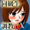 同級生調教物語「BabyDog01」+「久保綾乃1●歳調教画集」 [妄想界の住人は生きている。]