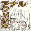 〜愚直屋のお惣菜5〜アクメ新性器宣言