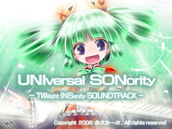 UNIversal SONority -TWilight INSanity SOUND TRACK- [永久る〜ぷ]