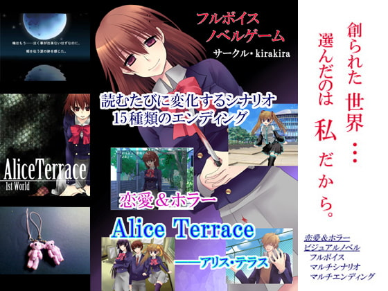 Alice Terrace 1st World [kirakira]
