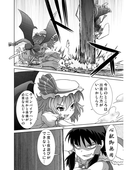 Crazy Reimu 2nd ASSAULT [Yotsumi Works]