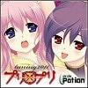 プリxプリ〜姫君たちの饗宴〜 [circle Potion]