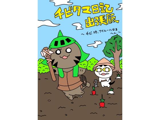 RJ068782 img main チビタマ日記 出張版 ~チビ坊 アイルーになる へん~