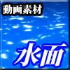 エフェクトムービー素材 水面 [家財道具]