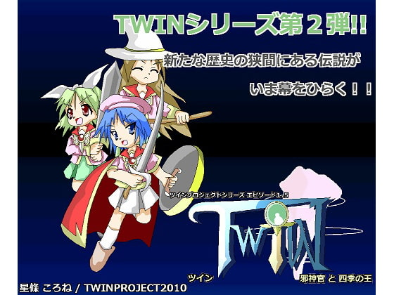 TWIN - Episode 1.5 - the devil priest and king of seasons - [TWIN PROJECT]