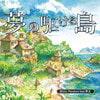 夢の駆ける島 [Music Pandora]
