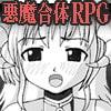 セクシャルバトルRPG淫魔女神○生ver1.4 [サイバー桜]