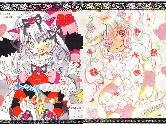 Alice: Cheshire Cat Ginsama and the Queen of Hearts [Cats & Dogs]