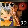 ダークサイド勇者 [ごません(3D)]