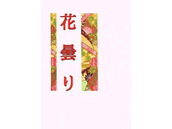 RJ070012 img main 花曇り