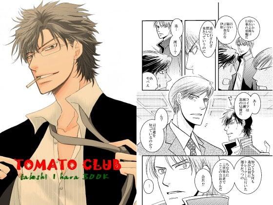 RJ070026 img main Tomato club