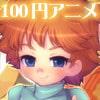 つじ町アニメリクエスト                                   Vol.4 スー○ィ・リレーン「踊る唇」