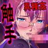 ソーサラーハンター〜淫魔法城の虜〜 [Palette Enterprise]