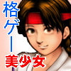 格闘美少女 NUDE COLLECTION 【ユリ】 [サークルENZIN]