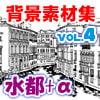 マンガ背景素材集「You楽Luck」Vol.4「水都+α」 [有楽舎工房]