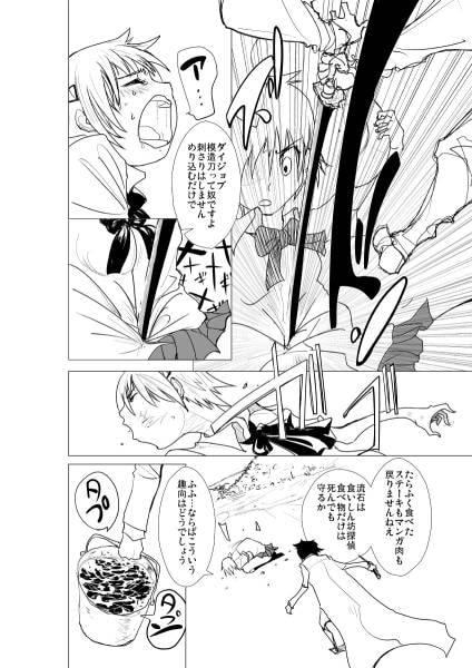 痛めモン8 ぷりぷり超決壊のまき