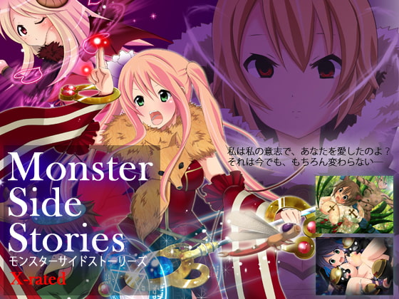 x-rate stories for adult. Monster Side Stories: X-rated [Ragho]