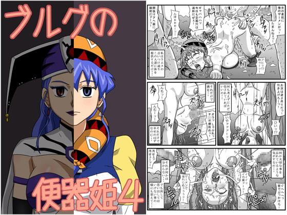 ブルグの便器姫4