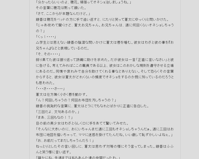 失禁矯正施設 睦月学園~CASE1 オネショ少年蒼太~