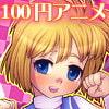 つじ町アニメリクエスト                                     Vol.5 プ●シア・ゼノサキス「快楽の契約」
