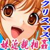 妹達のクリスマスハーレム〜妹の友達は俺の妹(モノ)だ!!〜 [変幻物語]