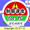 制限速度 for PC [ピース]