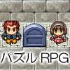 女の子コレクション-パズルRPG [まいろりん]