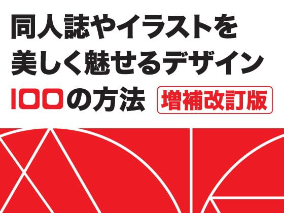 RJ071801 img main 同人誌やイラストを美しく魅せるデザイン100の方法 増補改訂版
