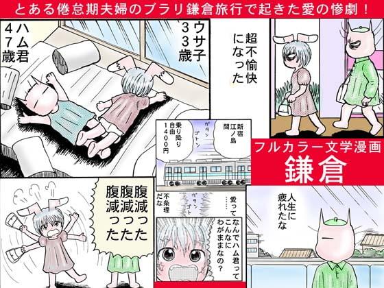 RJ071817 img main 文学漫画「鎌倉」