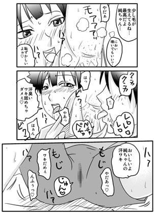 ドスケベ純ちゃん