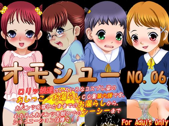オモシュー NO.06 [牡丹桜]