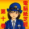 婦人警官陵辱事件簿 電脳紙芝居 第十巻 [兎子KF]