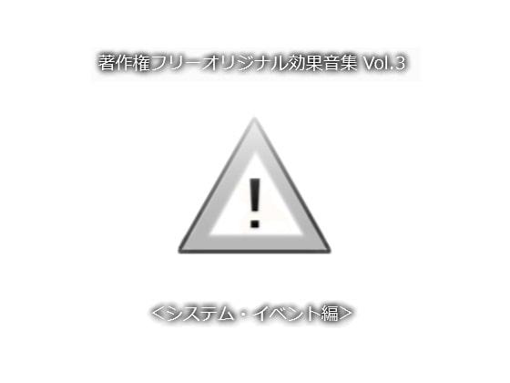 RJ072247 img main 著作権フリーオリジナル効果音集 Vol.3 <システム・イベント編>