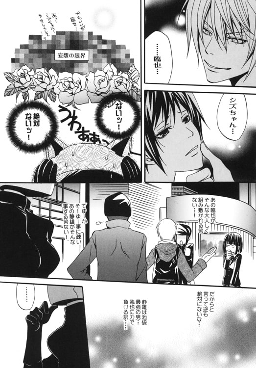 平○島静雄の憂鬱