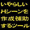 Hなテキスト作成補助ツール【いやらシーン】 [うさぎ小屋]