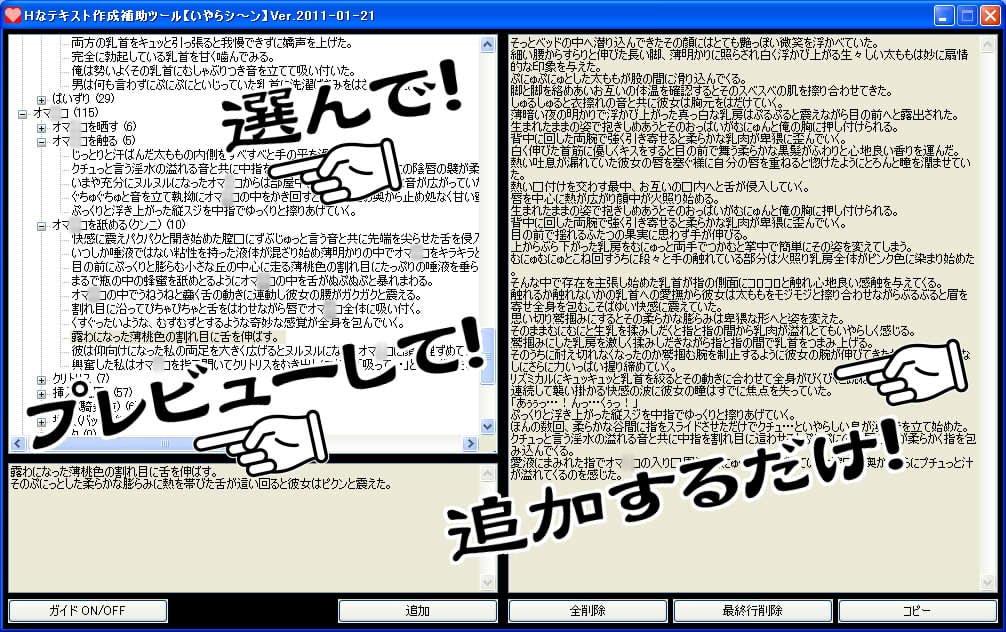 Hなテキスト作成補助ツール【いやらシーン】 (うさぎ小屋) DLsite提供:同人ゲーム – ツール・アクセサリ