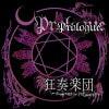 Prologue [狂奏楽団]