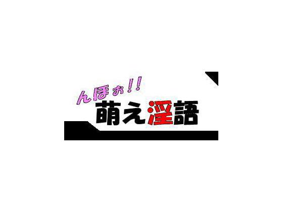 萌え淫語!生意気少年の性転換ストーリー!?男子トイレで男友達に犯られまぐる゛ぅ゛~!