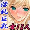 巨乳メイドカフェ盗撮〜巨乳12人の淫乱事情〜 [変幻物語]