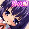 ボクカノ3〜男の娘を好きになる純愛トライアングル+1