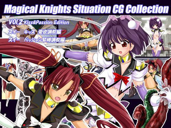 Magical Knights Situation CG Collection vol.2 [さんかく同盟]