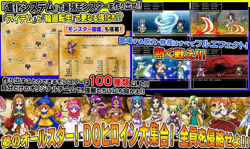 ドラモンクエスト〜進化の秘法と生贄の姫たち〜 サンプル3